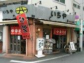 Ichiya_e01