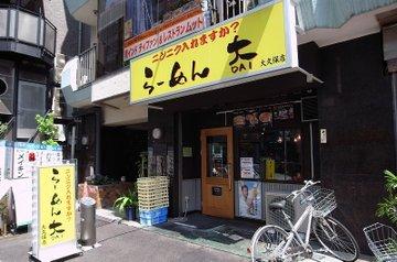 Dai_okubo1