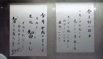 Fukumen_tomo