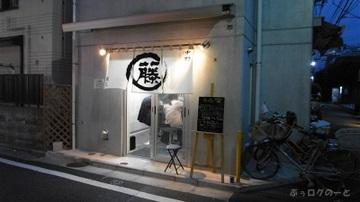 Fujimaru01