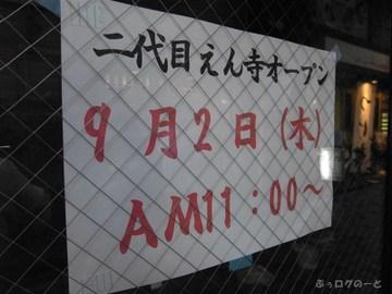 100827enji