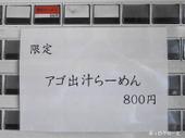 110416mry2