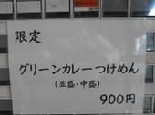 110503mry2