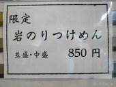 110528mry2