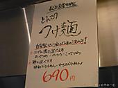 Nagahama_2