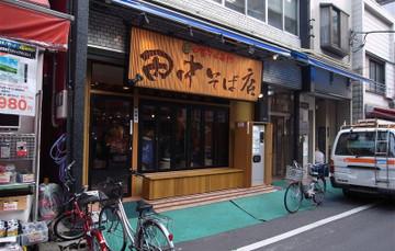 Tanakasoba01