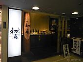 Hatufuji01