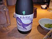 Hatufuji04