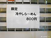 120707mry2