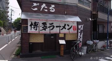 Gotaru_1_2