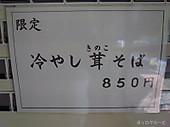 120804mry3