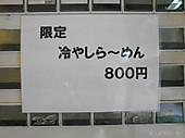 120922mry3
