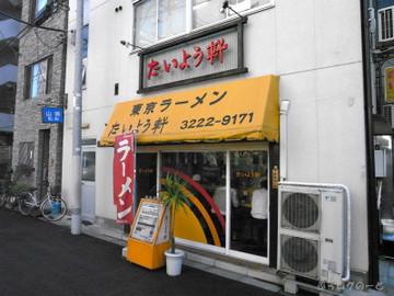 Taiyouken1