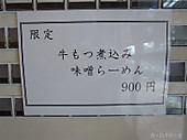 130105mry3