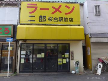 140125jiro01
