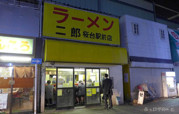 140410jirou1