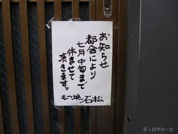 140616ishimatsu