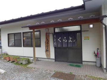 141129kurayosi01