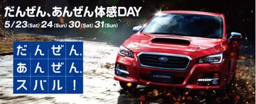 Subaru_anzen_d