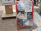 150614mishima2