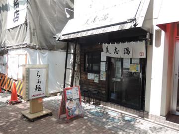 150809mishima1