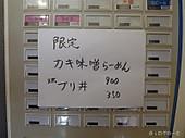 151206okido3