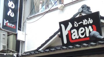 160115_kaeru01