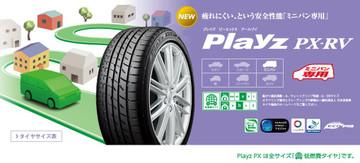 Playz_pxrv_1