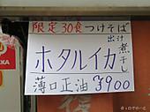160502fukmen02