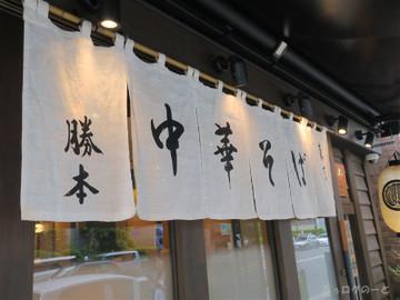 Katsumoto1
