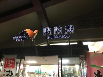 160810suwakosa01