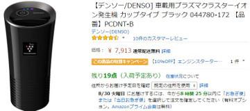 Denso_pcdnt_b