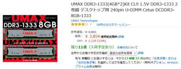 Umax_ddr3_1333_8gb
