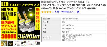 Led_fog_h16_3000k_3600lm1
