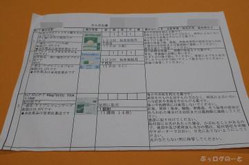 160909_itakaji