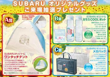 Subaru_tnxday
