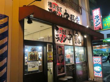 Nakanoya01