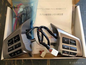 Steeringrc01