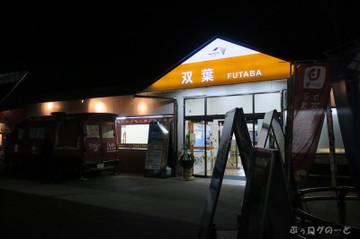 161229futabasa01