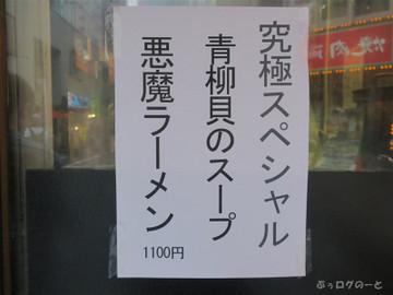 170625akamaru1