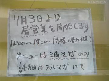 170701jirous03