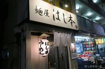 Hashimoto01