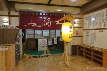 180201sukayu00