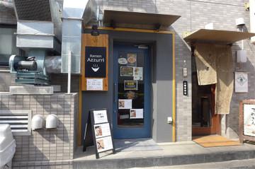 「Ramen Azzurri(アズーリ)@中野」で つけ麺