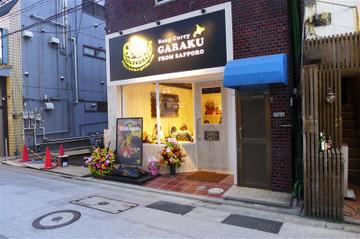 新店「スープカレー GARAKU(ガラク)中野店」