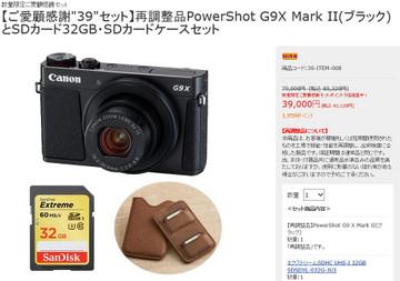 Canon_g9x2_buy