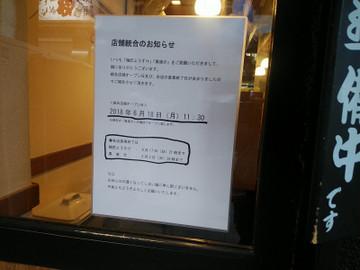 「ようすけ@中野」黒庸介への移転統合は6/18に