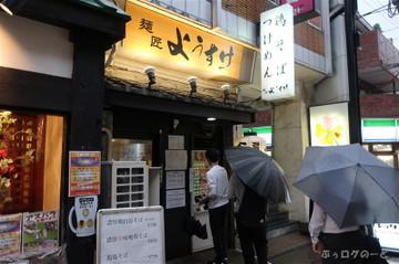 本日移転「麺匠 ようすけ@中野」で 濃厚鶏そば