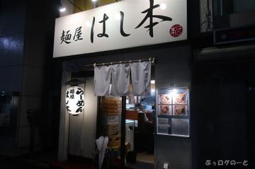 180808hashimoto01