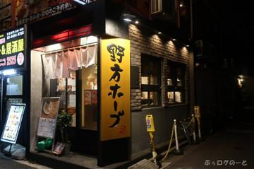 Nogatahope01